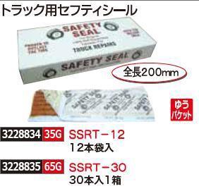 トラック用セフティシール 30本箱入 SSRT-30 タイヤパンク修理【REX2018】自動車整備 補修