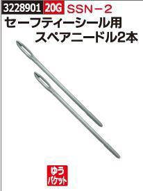 セーフティーシール用スペアニードル2本 SSN-2 タイヤパンク修理【REX2018】自動車整備 補修