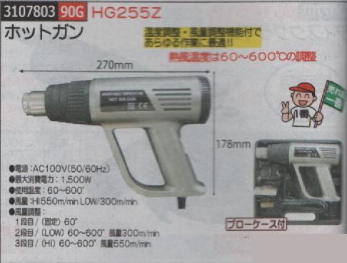 ホットガン HG255Z