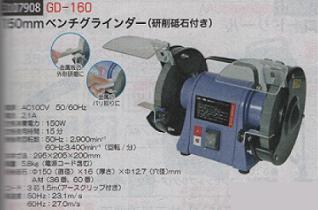 150mmベンチグラインダー(研削砥石付) GD-160