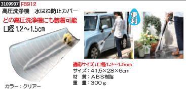 高圧洗浄器 水はね防止カバー F8912