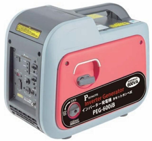 【送料無料!】防災 アウトドア 非常用電源 災害用 インバーター発電機(カセットボンベ式) PEG-600iB