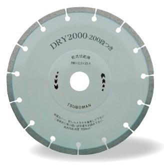 【ツボ万】ダイヤモンドカッターDRY2000段付きDRY2000−150 鉄筋入りコンクリート 石材 切断