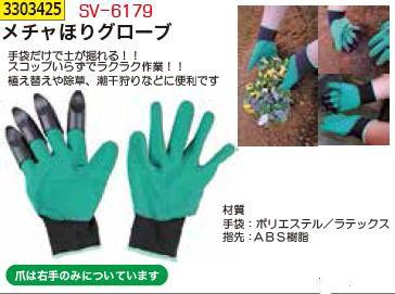 メチャほりグローブ  SV-6179 園芸 手掘り 手袋 【REX vol.33】