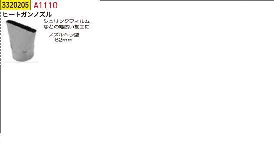 ヒートガンノズル  A1110 【REX vol.33】