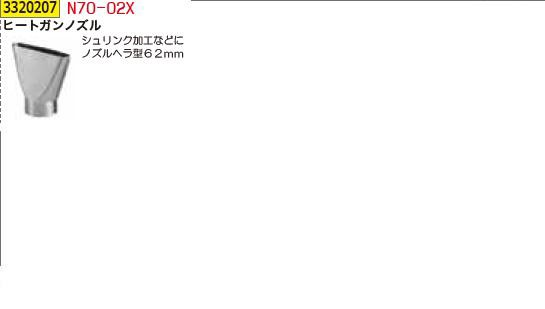 ヒートガンノズル  N70-02X 【REX vol.33】