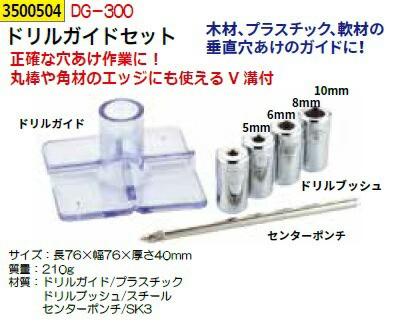 ドリルガイドセット  DG-300【REX VOL.35】ドリル 穴あけ 垂直 電動工具