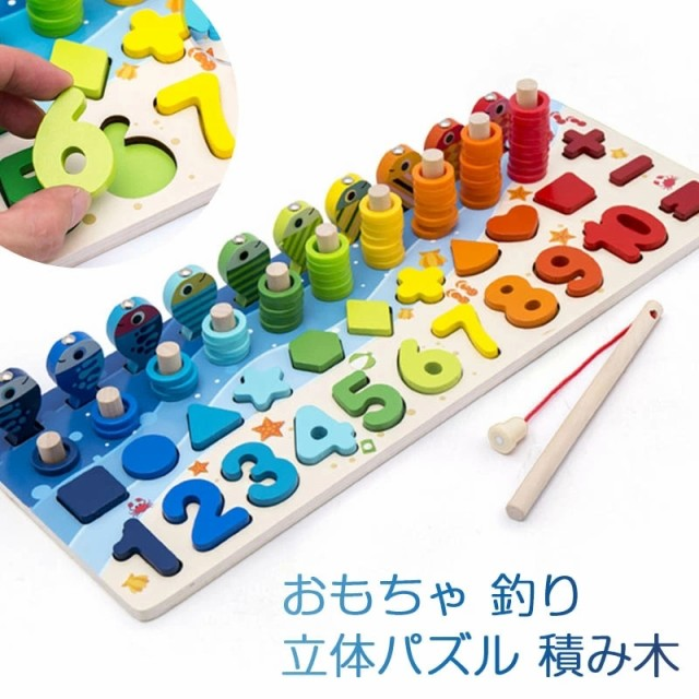 おもちゃ 釣り 魚釣り遊び 魚つり ゲーム 木製 積み木 立体パズル 数字 型はめパズル ブロック 積み重ね 教具 知育玩具 幼児 子供