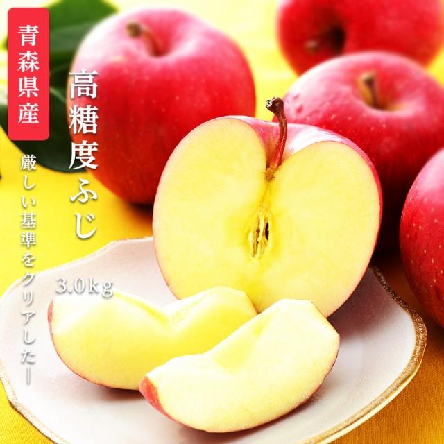 ふじ りんご リンゴ 高糖度 ふじ 約 3kg 青森県産 弘前 林檎