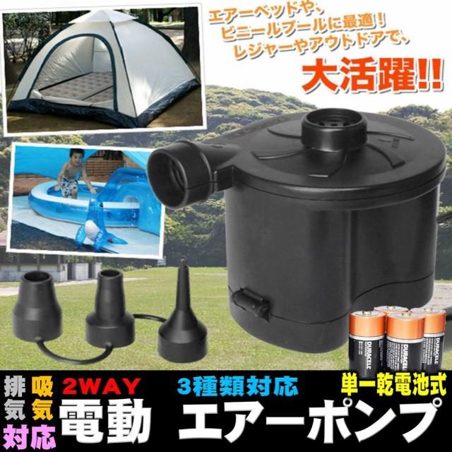 電池式 電動 エアーポンプ 空気入れ 空気抜き 浮き輪 ゴムボート 火おこし 楽々 2WAY 3種類対応 持ち運び 便利