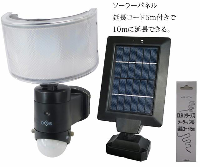 ソーラーセンサーライト DLS-1T600 延長コード5m付き ( センサーライト ソーラー 人感センサーライト ledセンサーライト led 屋外 屋内