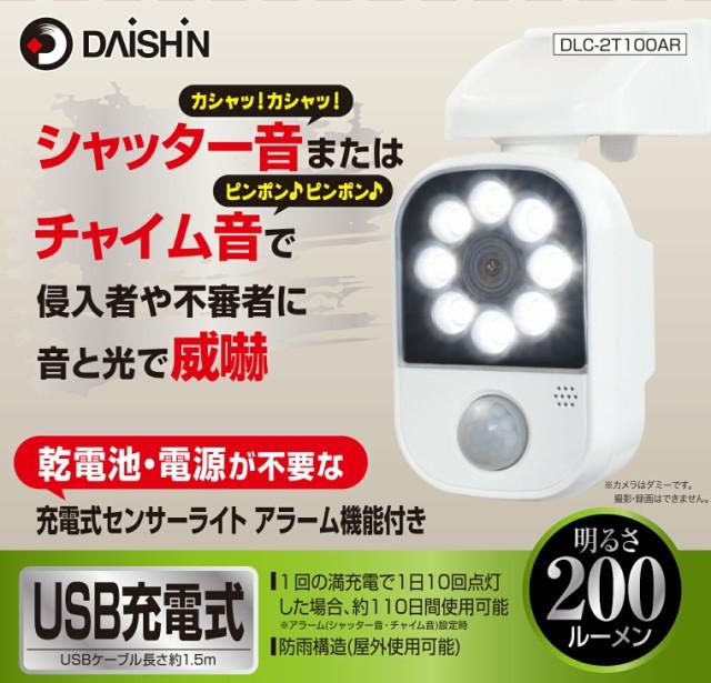 充電式センサーライトアラーム機能付き ( センサーライト USB 人感 センサーライト ledセンサーライト led 屋外 屋内 防犯ライト )