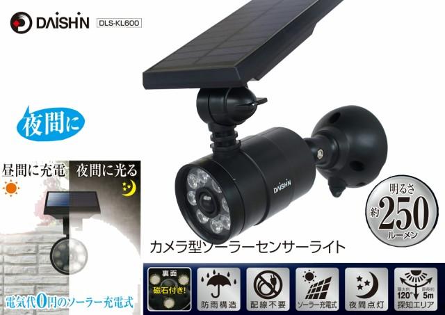 センサーライト DLS-KL600 防犯カメラ型 ( センサーライト ソーラー 人感センサーライト ledセンサーライト led 屋外 屋内 防犯ライト