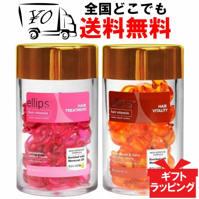 【ellips】 エリップス(エリプス) ピンク ブラウン 50粒 2本セットヘアビタミン オレンジ 洗い流さない ヘアトリートメント 【送料無