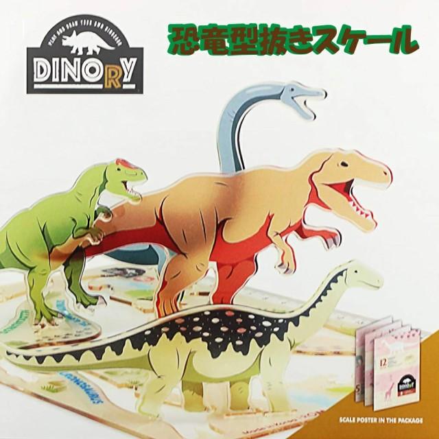 恐竜 テンプレート 定規 ティラノサウルス キッズ きょうりゅう 文房具 雑貨 スケール 可愛い おもしろ中学生 かわいい 小学生 かわいい