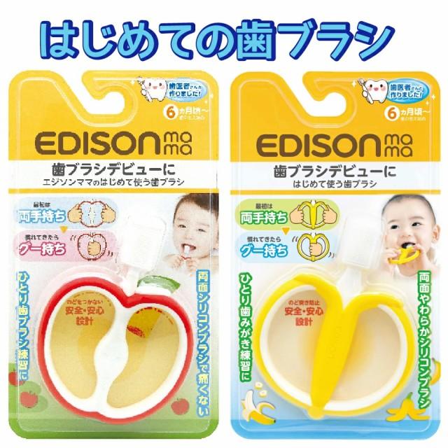 エジソン 歯ブラシ りんご バナナ 子供 やわらかめ エジソンママ おしゃれ こども ハブラシ 赤ちゃん 歯磨き (haburashi-apple)
