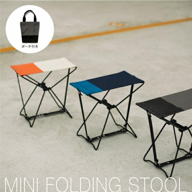 アマブロ ミニ フォールディング スツール 折りたたみ 椅子 チェア アウトドア ガーデニング ピクニック 持ち運び 軽量 コンパクト 収納