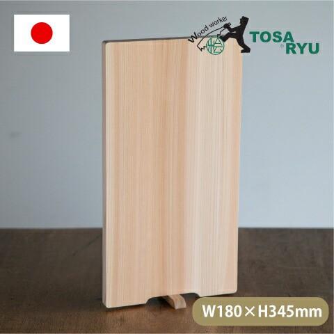 スタンド付き 木製まな板 M 自立 18cm×34.5cm HS-2002-M 四万十ひのき 長方形 抗菌 まないた おしゃれ 収納 土佐龍 プレート カッティン