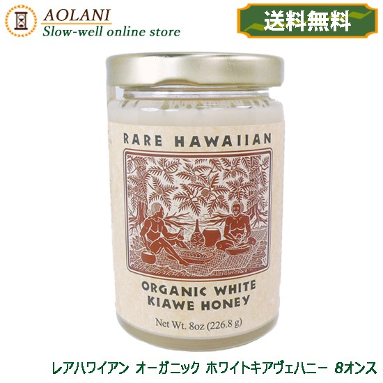 レアハワイアン オーガニック ホワイト キアヴェハニー 8oz プレーン 白いハチミツ ハワイ産 天然はちみつ 非加熱 調味料【送料無料】