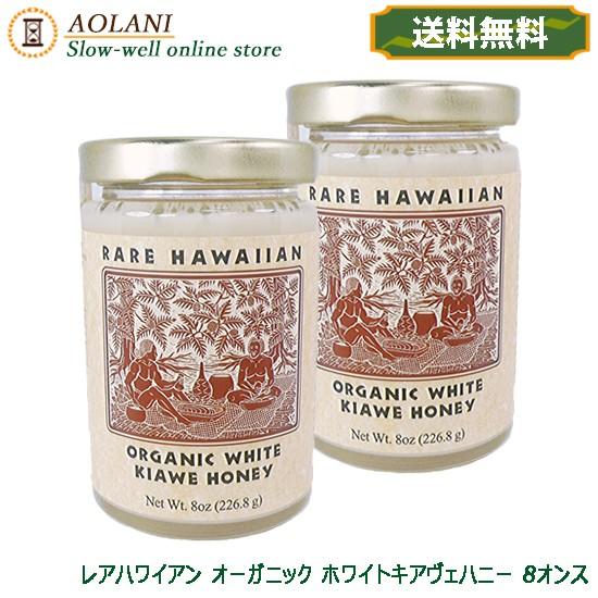 レアハワイアン オーガニック ホワイト キアヴェハニー 8オンス 2個セット 白いハチミツ ハワイ産 非加熱【送料無料 セット割引】