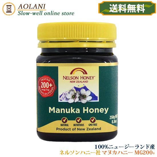 マヌカハニー MG200+ 250g ニュージーランド産 蜂蜜 天然はちみつ ネルソンハニー 非加熱【送料無料】