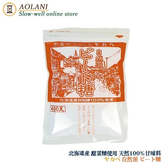 ビート糖(てんさい糖) 400g 国産 北海道産