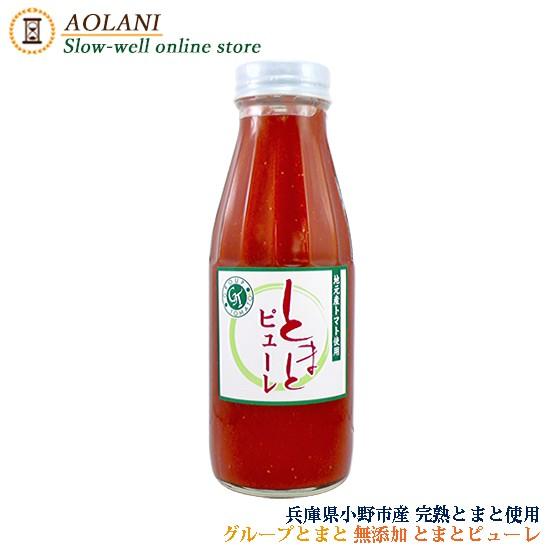 グループとまと トマトピューレ 380g 兵庫県小野市産 無添加 完熟トマト 生産農家限定