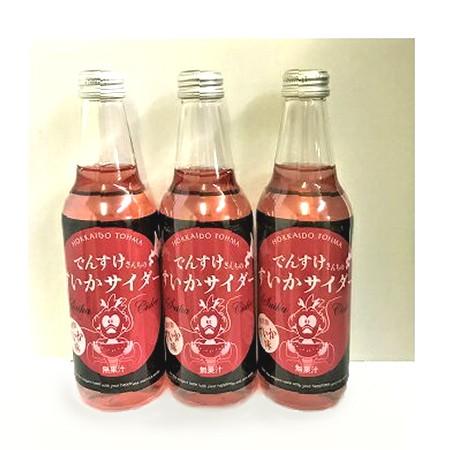 送料無料 北海道限定 サイダー すいか味 330ml×12本(1箱) でんすけすいかサイダー 瓶入り 北海道特産品