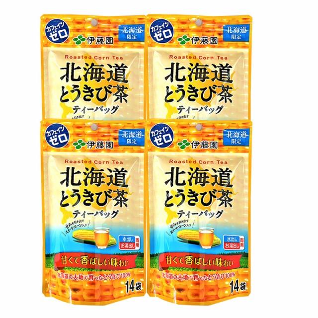 送料無料 お茶 伊藤園 北海道 とうきび茶 ティーバッグ 1袋 14パック入り × 4袋 計56パック とうもろこし 茶 水出し お湯出し コーン 北