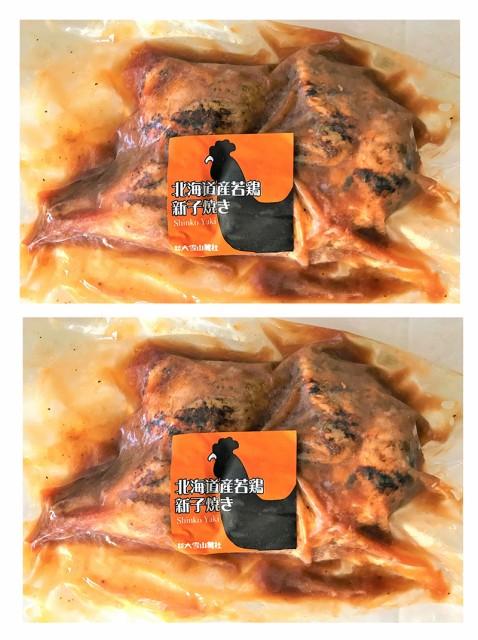 「新子焼き 旭川名物」 若鶏炭火焼 450g 2個 送料無料 しんこやき 焼きとり あさひかわ ソウルフード 新子焼き 味付き 送料無料