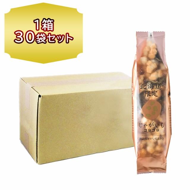 送料無料 ホリ 北海道 じゃがいもコロコロ 塩味 170g 1箱 30袋入り 北海道 HORI じゃがいも おかき お菓子 お土産 おつまみ 送料込み