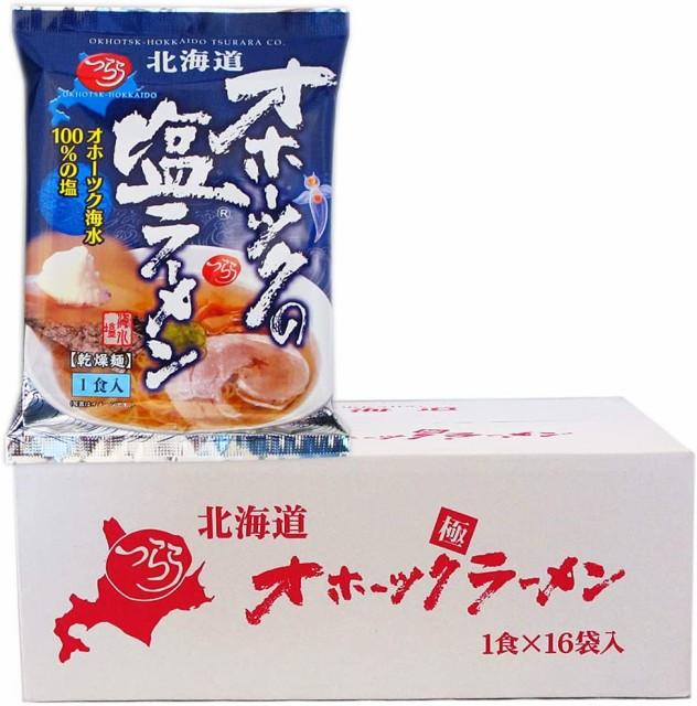 送料無料 北海道 オホーツクの塩 ラーメン 16個 セット 165g 袋麺 ラーメン スープ 付 オホーツクの塩ラーメン 乾麺 ラーメン つらら オ