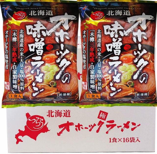 送料無料 北海道 オホーツクの塩 味噌ラーメン 200g 1箱 16個 セット 袋麺 ラーメン スープ 付 送料無料 乾麺 ラーメン つらら オホー