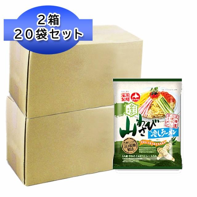 送料無料 山わさび ラーメン 北海道 二夜干し やまわさび ラーメン 醤油 2箱 20袋入り やまわさび ラーメン 冷やし ラーメン インスタン