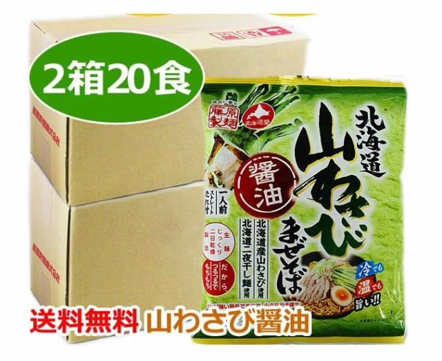 送料無料 インスタントラーメン 北海道 山わさび 醤油まぜそば 2箱 20袋入り 乾麺 やまわさび ラーメン 冷やしそば 温そば 山ワサビ
