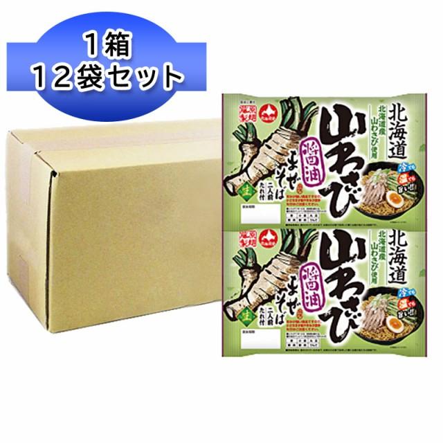 送料無料 藤原製麺 山わさび 醤油 まぜそば 冷やし 2食入り 1箱 12個 生ラーメン 北海道 やまわさび まぜ 蕎麦 醤油 やまわさび 送料込み