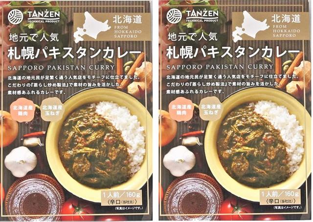 北海道 カレー 札幌 パキスタン カレー レトルト 辛口 160g ×2個 レトルトカレー 北海道産 鶏肉 使用 タンゼン 送料無料