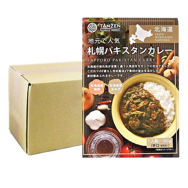 北海道 カレー 札幌 パキスタン カレー レトルト 辛口 160g ×1箱 30個 レトルトカレー 北海道産 鶏肉 使用 タンゼン 送料無料