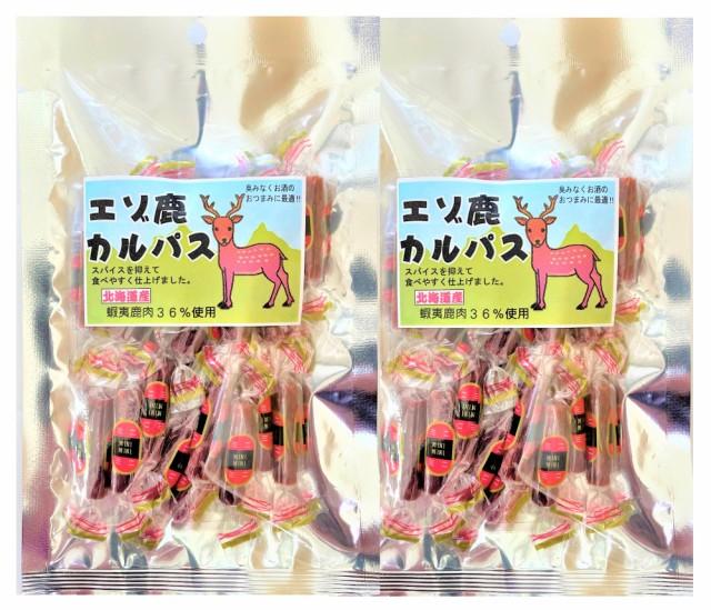 珍味 おつまみ 送料無料 鹿肉 エゾ鹿 カルパス70g 2袋 ポイント消化 送料無料 ジビエ肉 ジビエ エゾシカ シカ肉 エゾ鹿 食品 お取り寄せ