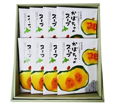 送料無料 スープ ギフト かぼちゃスープ 北海道産 スープ ギフト 1箱(160g×8袋) 価格 北海道 北湯沢産 野菜 スープ パンプキン スープ