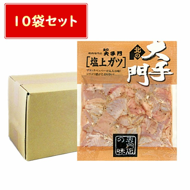 送料無料 ホルモン 焼肉 北の大手門 塩 上ガツ ホルモン 180g × 10袋 焼き肉 お徳用 上ガツ 塩ホルモン じょう がつ北海道 やきにく 豚