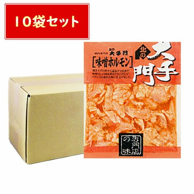 送料無料 味噌ホルモン 北の大手門 味噌 ホルモン 200g × 10袋 焼き肉 お徳用 味噌 ホルモン 北海道 やきにく 豚 お取り寄せ ギフト