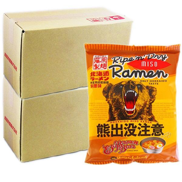 送料無料 熊出没注意 みそ ラーメン 北海道 ラーメン 乾麺 10食×2箱 くましゅつぼつちゅうい 味噌 ラーメン 藤原製麺