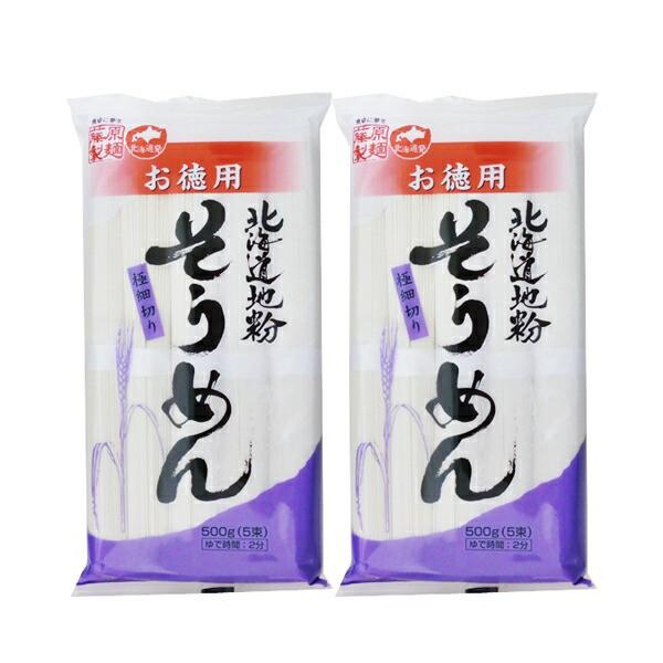 送料無料 そうめん お徳用 乾麺 北海道産地粉を使用した そうめん/ソーメン/素麺 北海道(ほっかいどう)ソーメン 500 g(5束入)×2袋 ポ