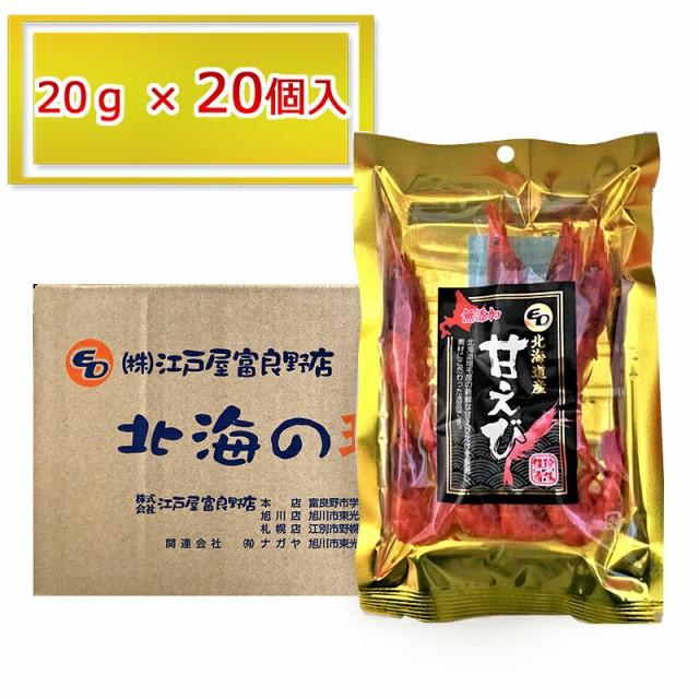 送料無料 おつまみ お徳用 無添加 甘エビ 20g × 20袋 えび つまみ 北海道 業務用 おつまみ 送料込