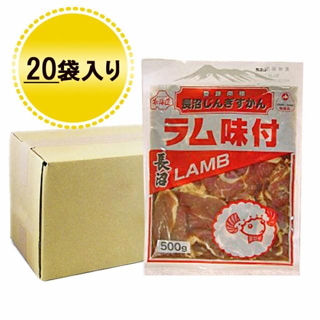 送料無料 焼肉 ジンギスカン 長沼 ジンギスカン 味付 ラム ジンギスカン 500g × 20袋 ラム 焼き肉 タレ漬 成吉思汗 お取り寄せ ギフト