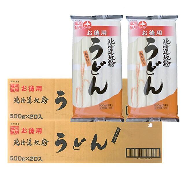 送料無料 お徳用 北海道 地粉 うどん 乾麺 500g 20袋入り 2箱