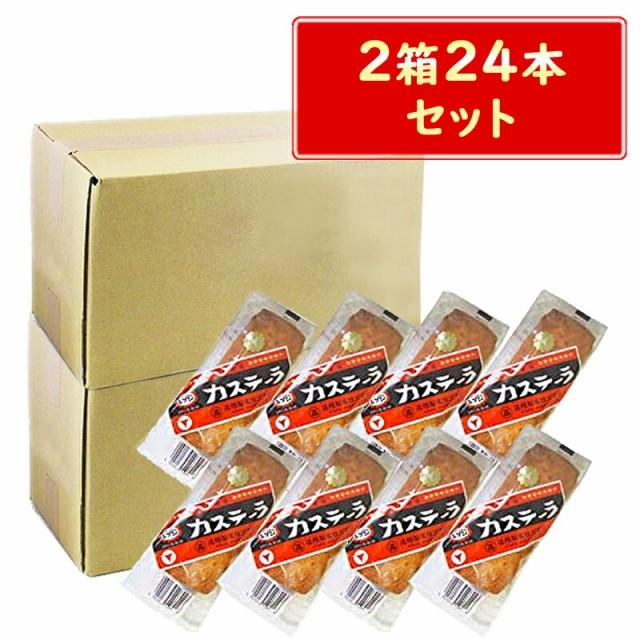 送料無料 北海道 旭川市製造 高橋製菓 ビタミン カステーラ 12個入×2箱 24個 ご当地スイーツ 北海道 カステラ 個包装 アイバマナブで紹
