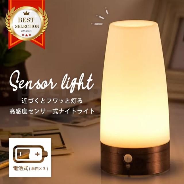 センサーライト 屋内 人感 センサー 室内 置き型 乾電池式 電球色 明るい LED 階段 廊下 トイレ 寝室 ナイトライト 授乳ライト おしゃれ
