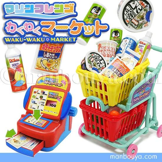 お店屋さんごっこ おもちゃ お買い物カート 水族館 ザ・アクセス マリンフレンズ わくわくマーケット